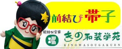 img_kinowasougakuen
